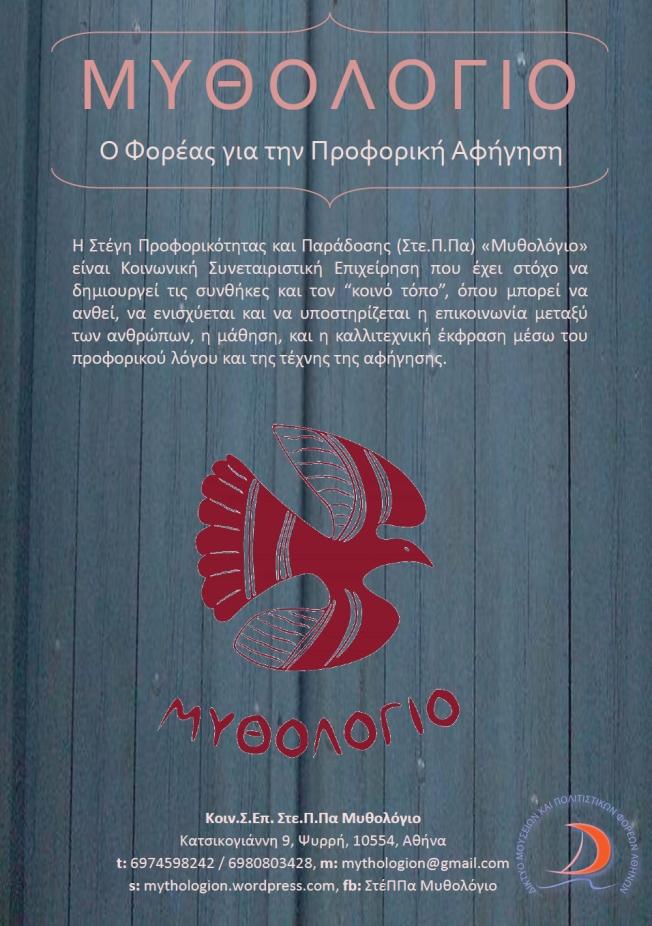 mythologion-general-poster-new-front-diktyo