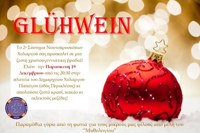 2014-12-19 - Gluhwein