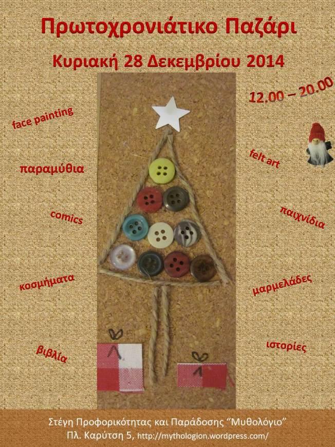 2014-12-28 - New Year's  Bazaar