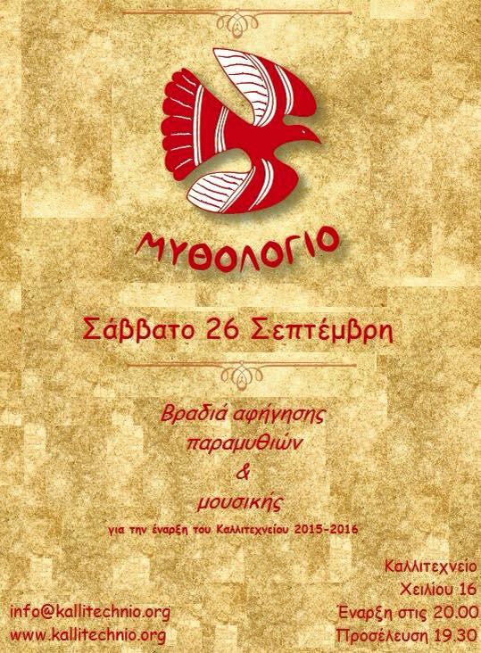 2015-09-26 - Kallitexneio