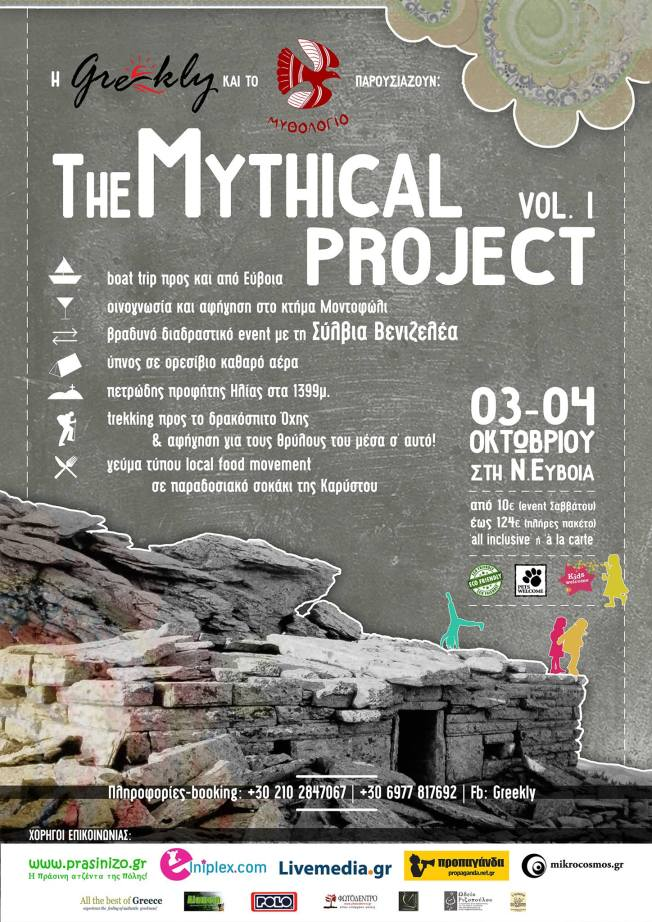 2015-10-03 - 04 - Mythical Project I
