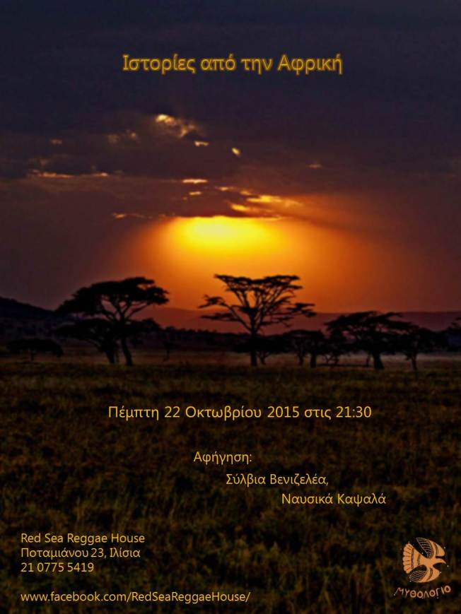 2015-10-22 - Stories From Africa