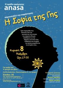 2015-11-08 - Sophia tis Gis