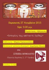 2015-11-27 - Maria Papanikolaou @ Mythologion