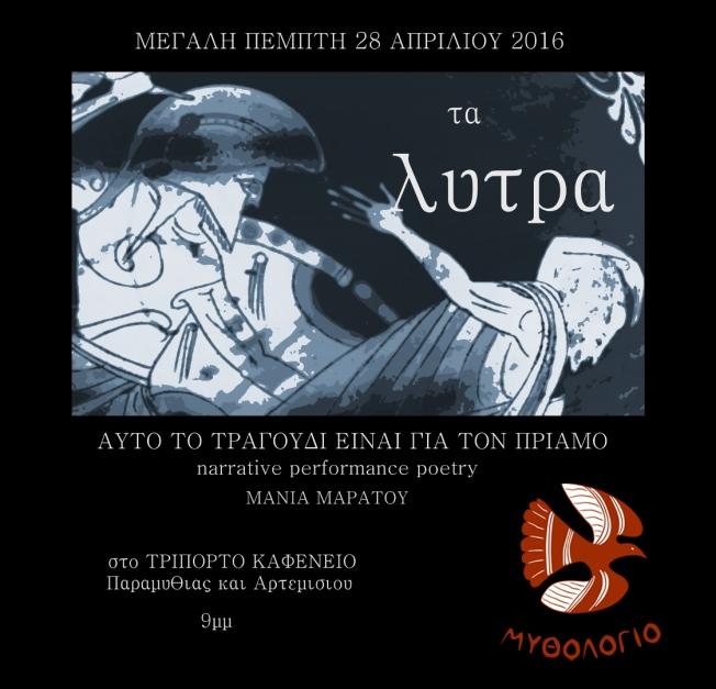 2016-04-28 - Triporto